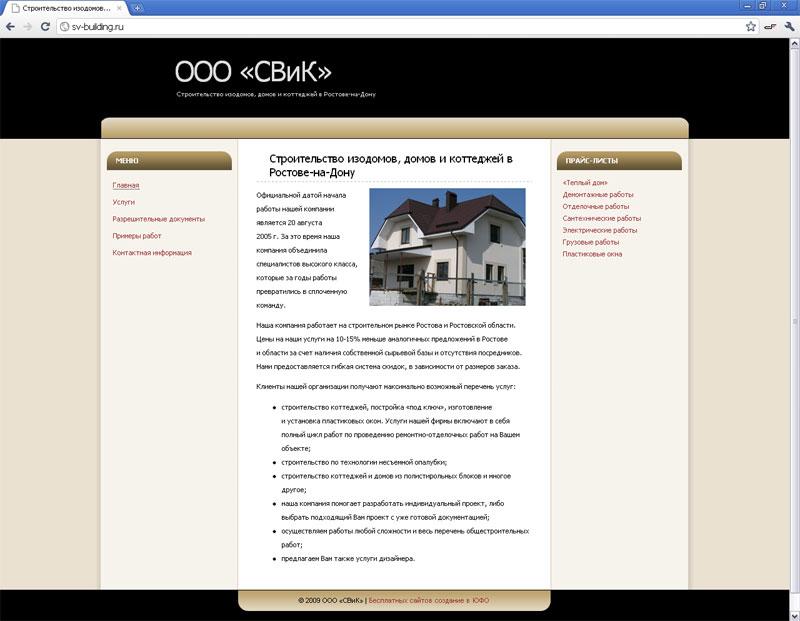 12 бесплатных и современных html и css шаблонов с адаптивным шаблон html+css скачать